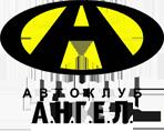Автомобильный клуб «Ангел»