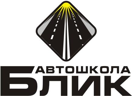 Автошкола Блик