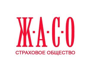 Открытое акционерное общество «Страховое общество ЖАСО»
